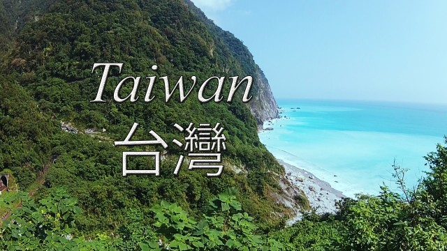 Taiwan 台灣 – The Beautiful East Coast