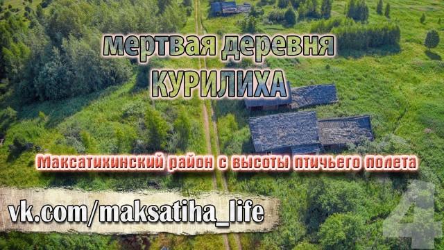 "Dead Village ""Kuriliha."" Tver region, Russia"