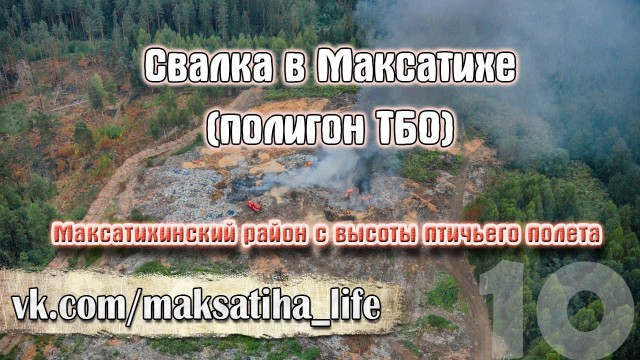 Landfill in Maksatikha, Russia