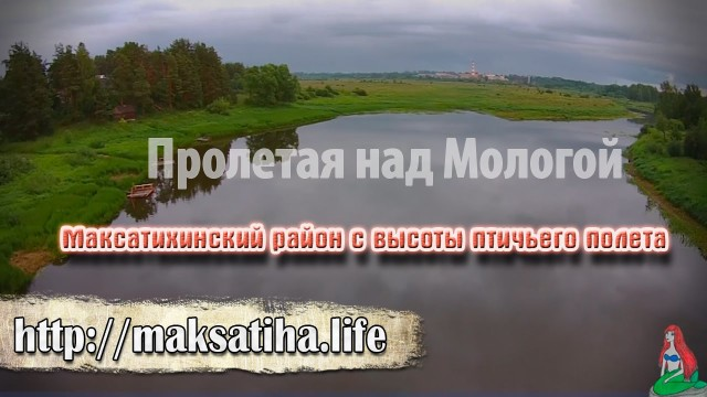"One Flew Over the River ""Mologa"""