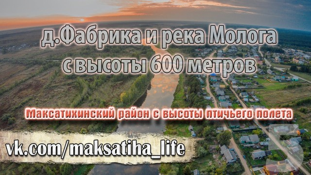 "Village ""Fabrika"" and the river Mologa from a height of 600 meters. Russia."