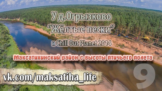 """Yellow sand"". River ""Mologa"" the village ""Ogryzkovo"", Russia"