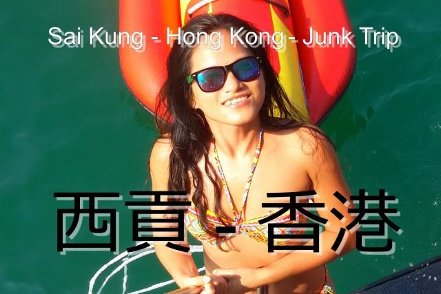 Sai Kung – Hong Kong – Junk Trip / 西貢 – 香港