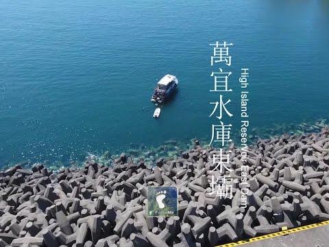East Dam, High Island Reservoir, Sai Kung, Hong Kong