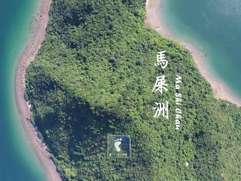 Ma Shi Chau, Tai Po, New Territories, Hong Kong