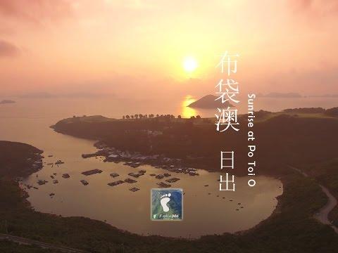 Po Toi O, Clearwater Bay, Sai Kung, Hong Kong
