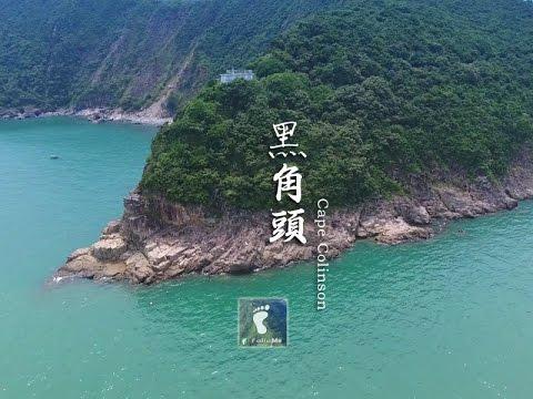 Cape Collinson, Siu Sai Wan, Hong Kong Island, Hong Kong