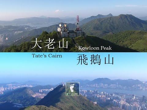 Tate's Cairn, Fen Ngo Shan Road, Kowloon, Hong Kong