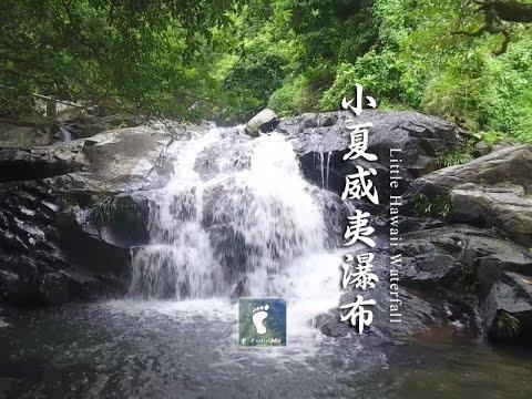 Little Hawaii Waterfall, Tseung Kwan O, New Territories, Hong Kong
