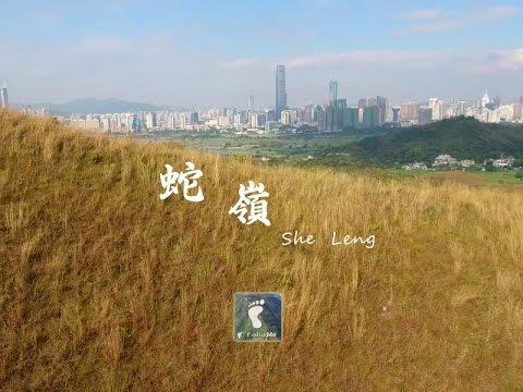 She Leng, Lok Ma Chau, New Territories, Hong Kong