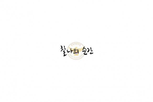 대한민국 충북 충주시 중앙경찰학교