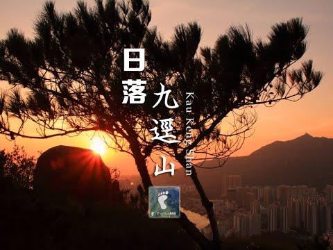 Kau Keng Shan, Tuen Mun, New Territories, Hong Kong