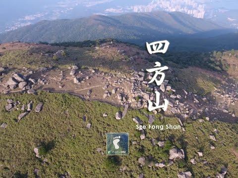 Sze Fong Shan, Tai Mo Shan, New Territories, Hong Kong