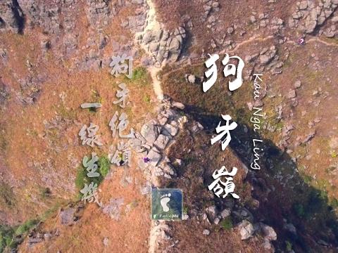 Kau Nga Ling, Lantau Island, Hong KOng