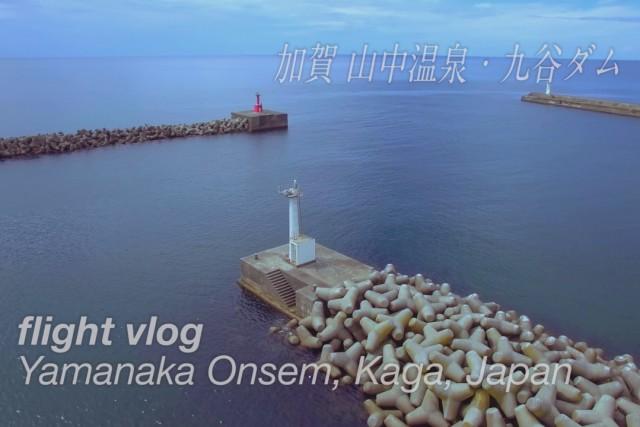 Yamanaka Onsen, Kaga, Japan – 加賀 山中温泉・九谷ダム flight vlog