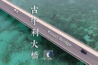 Kouri Bridge, Okinawa, Japan