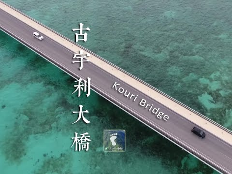 Kouri Bridge, Okinawa, Japan