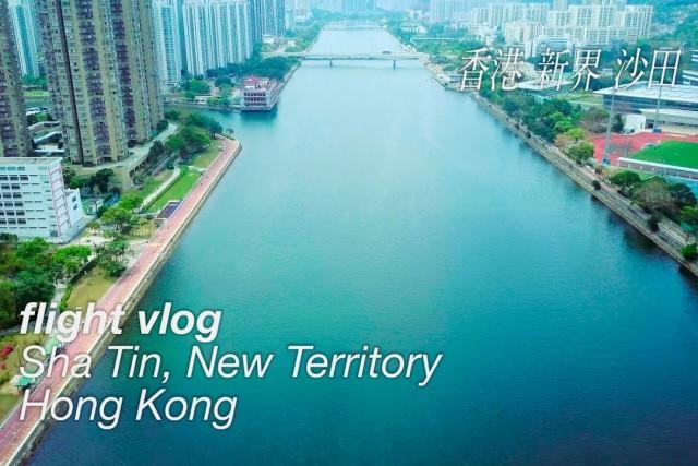 Sha Tin, New Territory, Hong Kong – 香港 新界 沙田