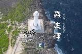 Cape Zanpa Lighthouse, Okinawa, Japan