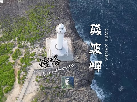 Cape Zanpa Lighthouse, Okinawa, Japan
