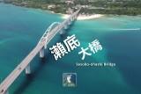 Sesoko-ohashi Bridge, Okinawa, Japan