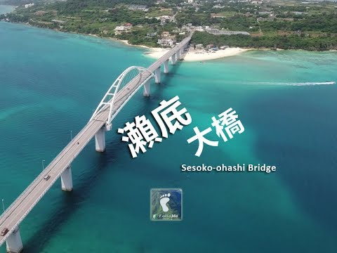 Sesoko-ohashi Bridge, Okinawa, Japan