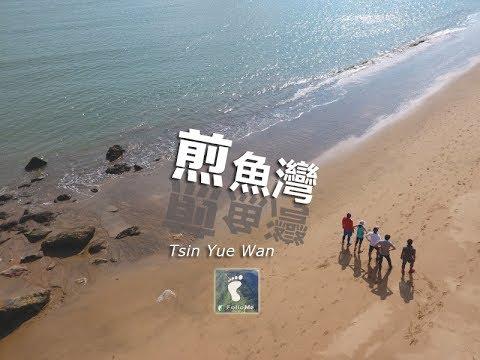 Tsin Yue Wan, Lantau Island, Hong Kong