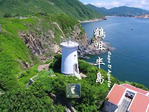 Cape D'Aguilar, Shek O, Hong Kong