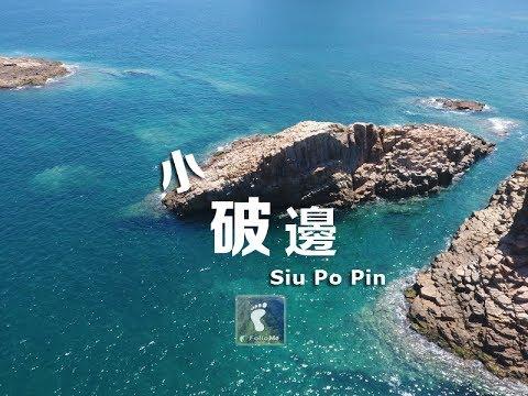 Siu Po Pin, Sai Kung, Hong Kong