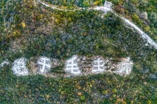 old message at Great Wall, China