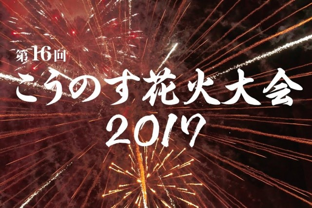 One of the world largest Fireworks in Japan filmed with a drone 2017