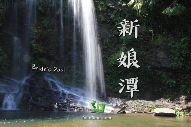 Bride's Pool, New Territories, Hong Kong