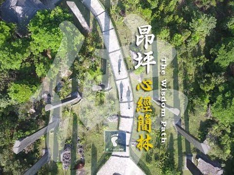 Wisdom Path, Ngong Ping, Lantau Island, Hong Kong