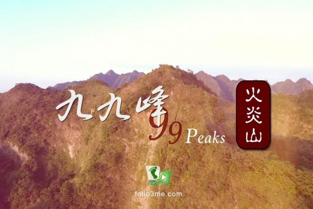 99 Peaks, Taichung, Taiwan