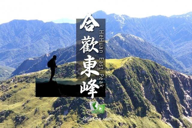 Hehuan East Peak, Cingjing, Taiwan