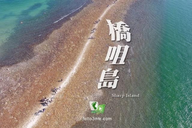 Sharp Island, Sai Kung, Hong Kong