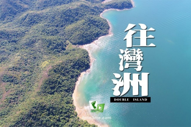 Double Island, New Territories, Hong Kong