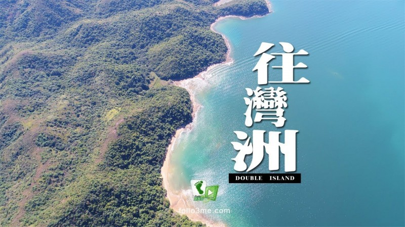 Double Island, New Territories, Hong Kong