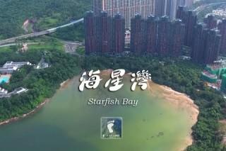 Starfish Bay, Ma On Shan, Hong Kong