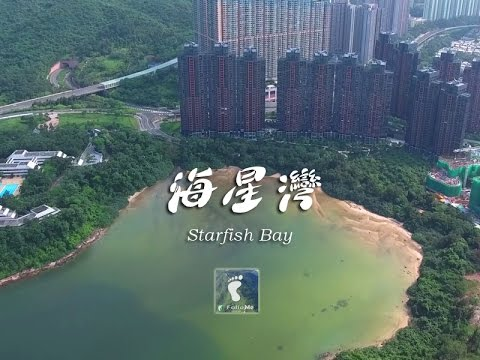 Starfish Bay, Ma On Shan, Hong Kong