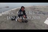 DJI Mavic Air 空撮レビュー (4K)