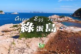Green Egg Island, Clearwater Bay, Hong Kong