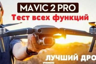 Полный тест функций квадрокоптера DJI mavic pro 2 и обзор mavic 2 zoom – дрон который стоит купить!