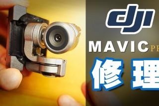 DJI Mavic Pro 初フライト1分後に墜落…ジンバル故障原因はこれだった! [fix Gimbal]