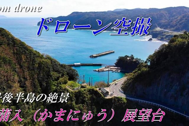 Japanese ria coast