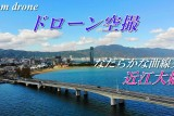Omi-ohashi Bridge , japan