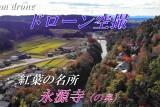 """Scenic spot for autumn leaves """"Eigenji Temple"""" , Japan"""