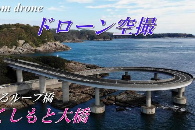 Spin a loop bridge around , japan