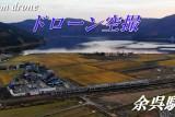 Yugo station of Japanese rural stations