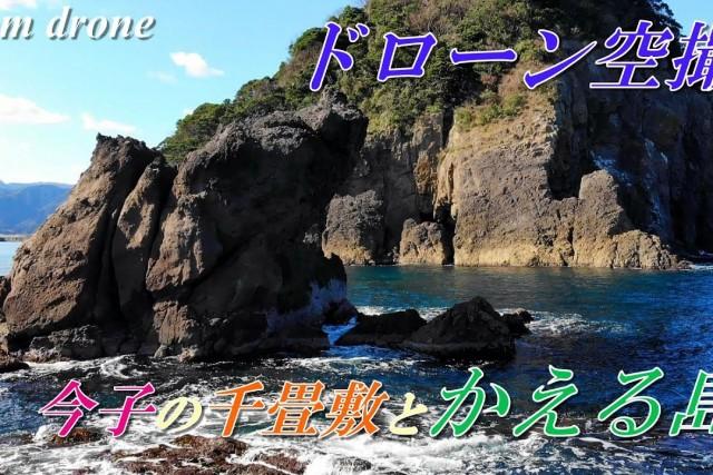 Frog-rock , Japan